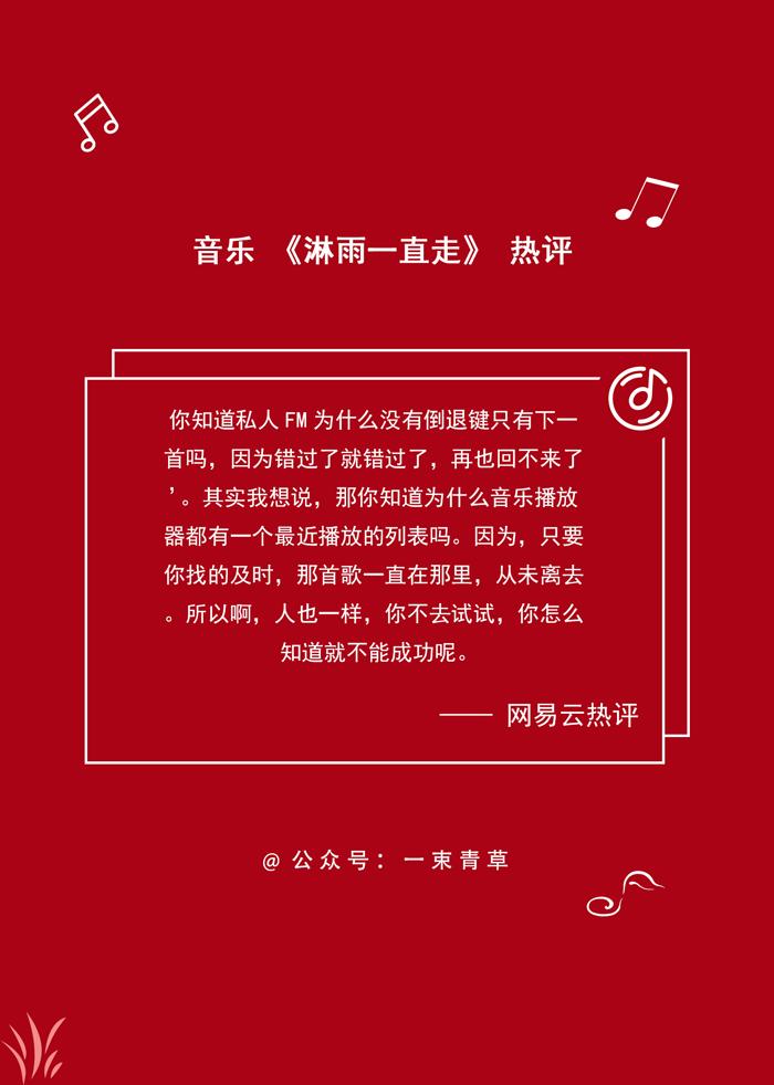 网易云热评文案.png